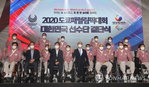 东京残奥会韩国代表团举行出征仪式