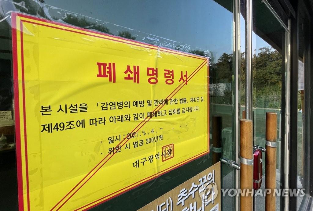 韩大邱疫情趋紧 日增121例80多例来自教会