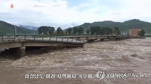 朝鲜暴雨致桥梁被冲垮