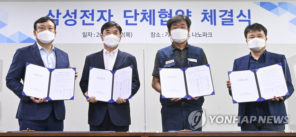 三星电子劳资首签集体协议