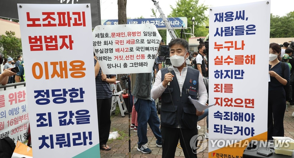 8月13日,在位于京畿道义王市的首尔看守所,全国民主劳动组合总联盟(民主劳总)人士举行记者会,反对三星电子副会长李在镕获假释出狱。 韩联社