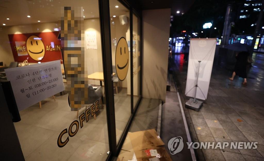 资料图片:晚9点结束营业的咖啡馆 韩联社