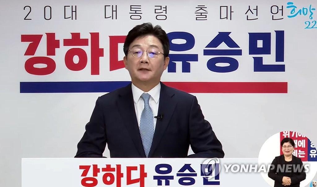 韩前议员刘承旼宣布参选下届总统