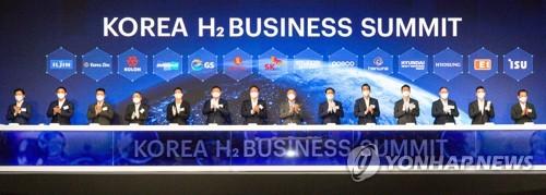 详讯:韩国氢能商业峰会正式成立