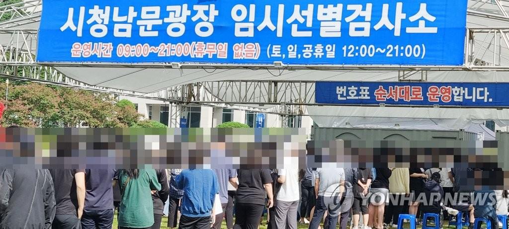 资料图片:9月9日,在设于大田市厅南门广场的核酸检测点,市民排队等待采样。 韩联社