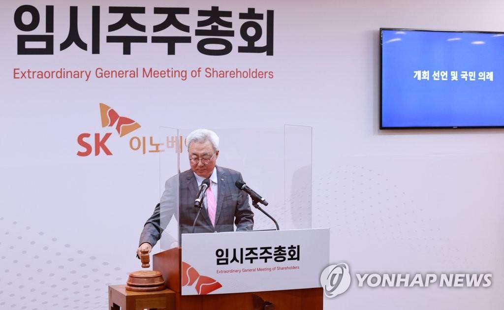 9月16日,在首尔钟路区的SK集团办公楼,SK创新(SK Innovation)总括社长金俊举行临时股东大会。 韩联社