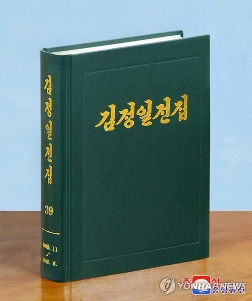 朝鲜出版《金正日全集》第39卷