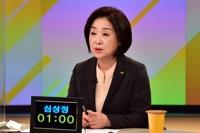 韩正义党议员沈相奵当选总统候选人