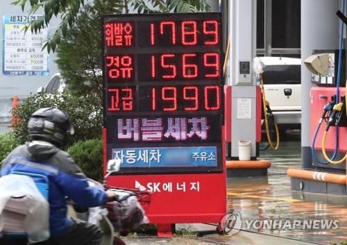 首尔汽油价破9.7元一升 下调燃油税呼声高涨