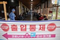 详讯:韩国新增1594例新冠确诊病例 累计331519例