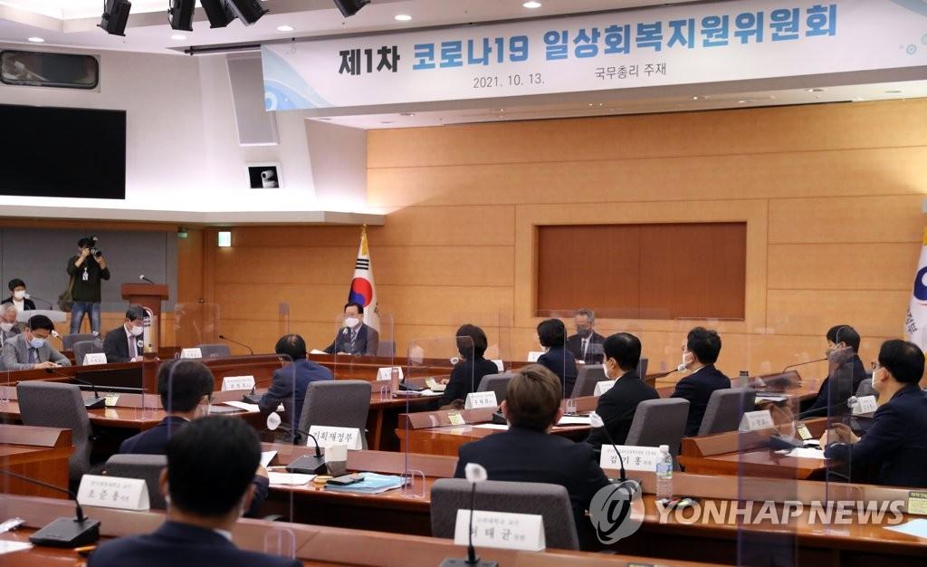 10月13日,在韩国中央政府首尔办公大楼,金富谦主持新冠复常支援委员会首次会议。 韩联社