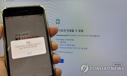 详讯:韩国电信发生设置错误致网络瘫痪