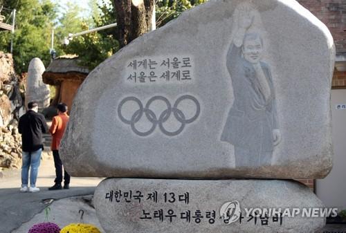 韩国已故前总统卢泰愚故居
