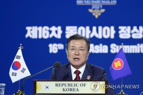 文在寅出席第16届东亚峰会吁支持终战宣言