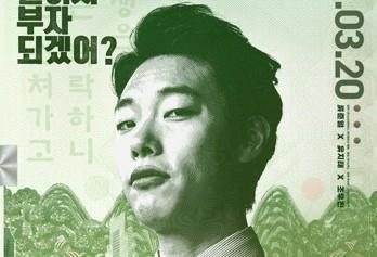 韩国票房:本土片《钱》上映首日领跑